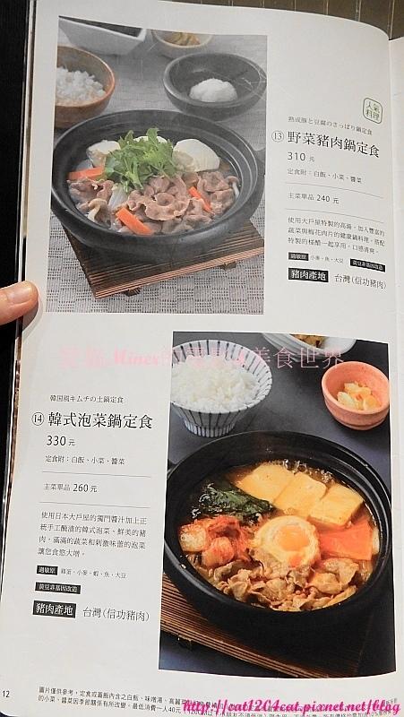 大戶屋三左店-菜單10.JPG