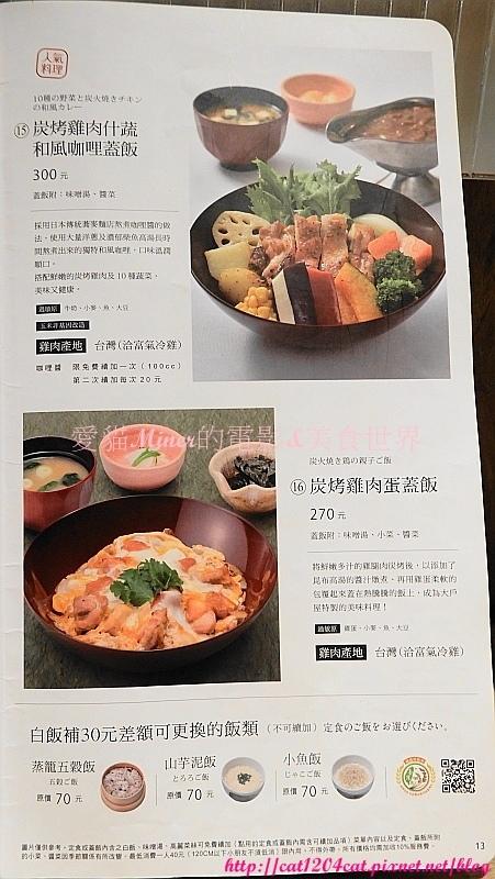 大戶屋三左店-菜單11.JPG