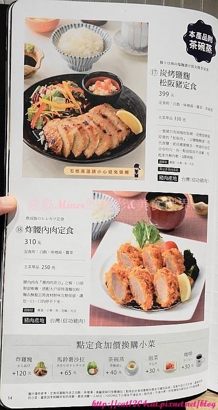 大戶屋三左店-菜單12.JPG