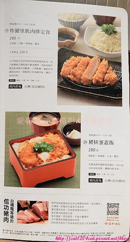 大戶屋三左店-菜單13.JPG