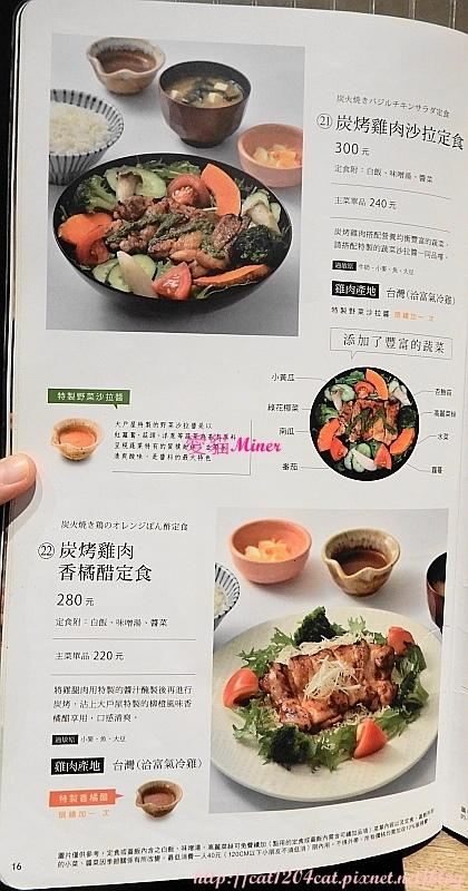 大戶屋三左店-菜單14.JPG