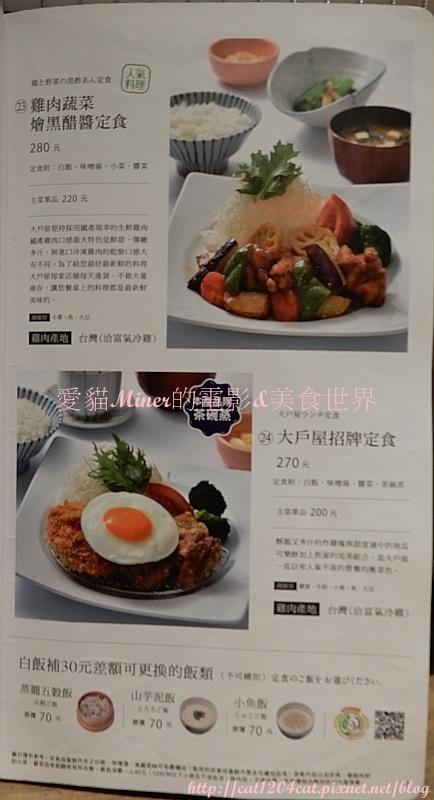 大戶屋三左店-菜單15.JPG