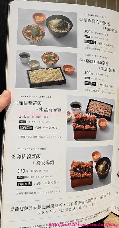 大戶屋三左店-菜單16.JPG