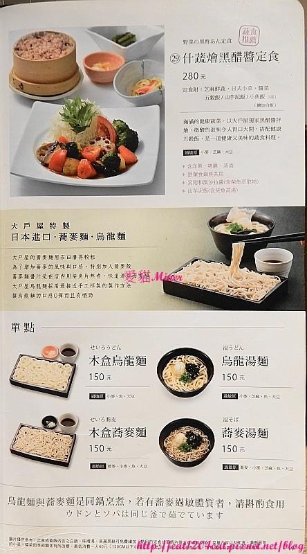 大戶屋三左店-菜單17.JPG