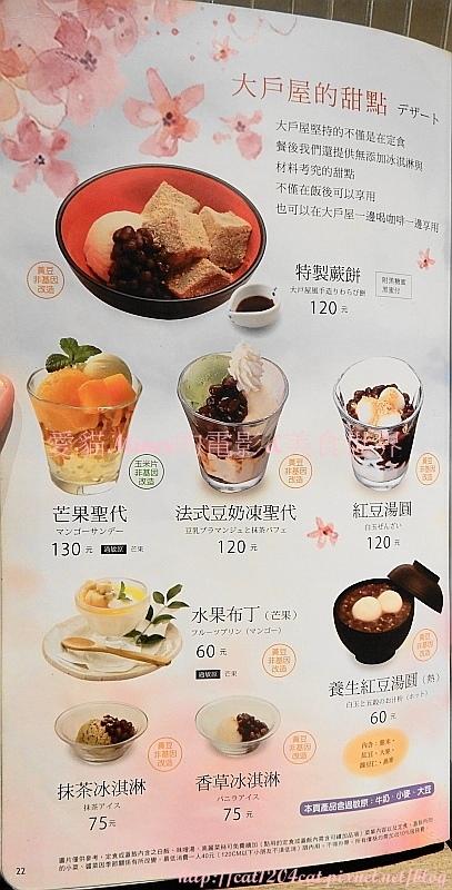 大戶屋三左店-菜單20.JPG