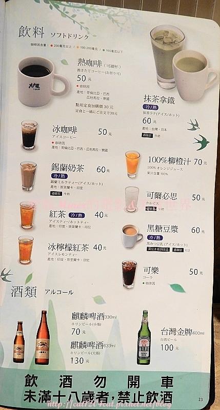 大戶屋三左店-菜單21.JPG