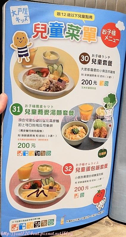 大戶屋三左店-菜單22.JPG