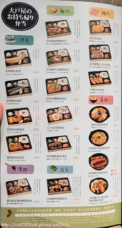 大戶屋三左店-菜單23.JPG