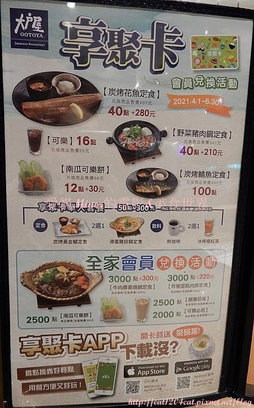 大戶屋三左店-菜單25.JPG