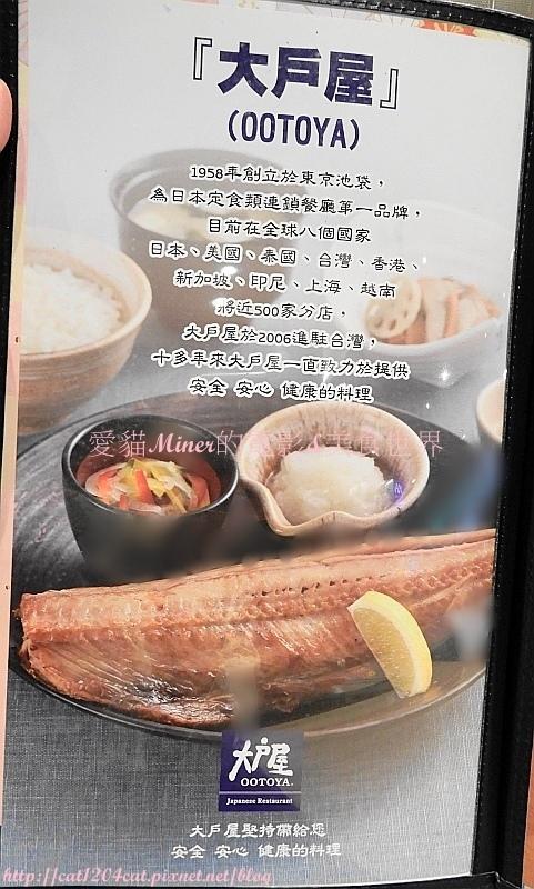 大戶屋三左店-菜單27.JPG