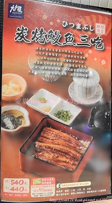 大戶屋三左店-菜單28.JPG