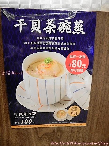 大戶屋三左店-菜單29.JPG