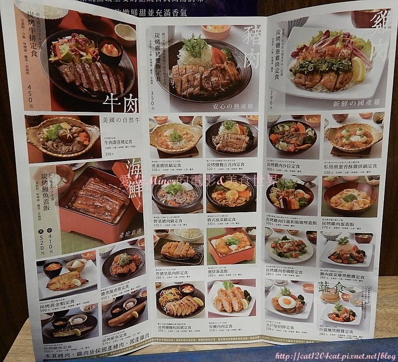大戶屋三左店-DM1.JPG