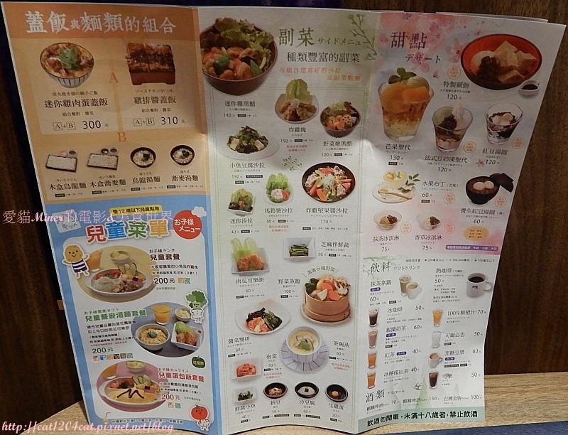 大戶屋三左店-DM2.JPG