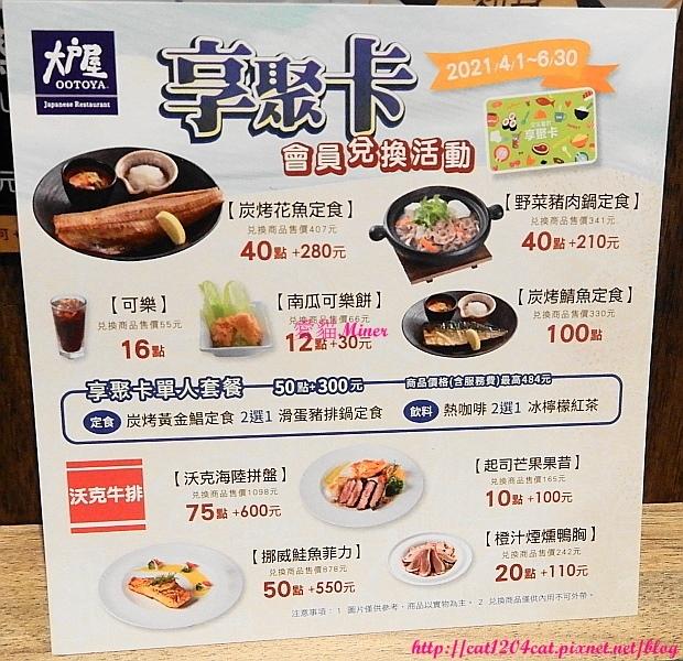 大戶屋三左店-優惠1.JPG