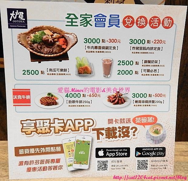 大戶屋三左店-優惠2.JPG