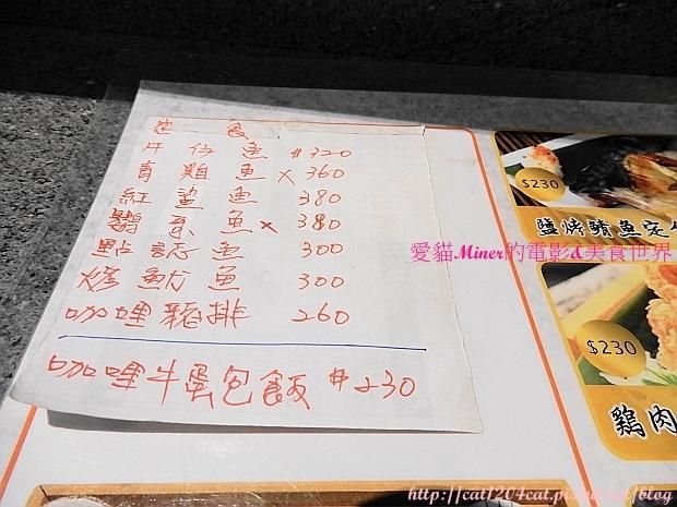 暖呼呼-菜單2.JPG