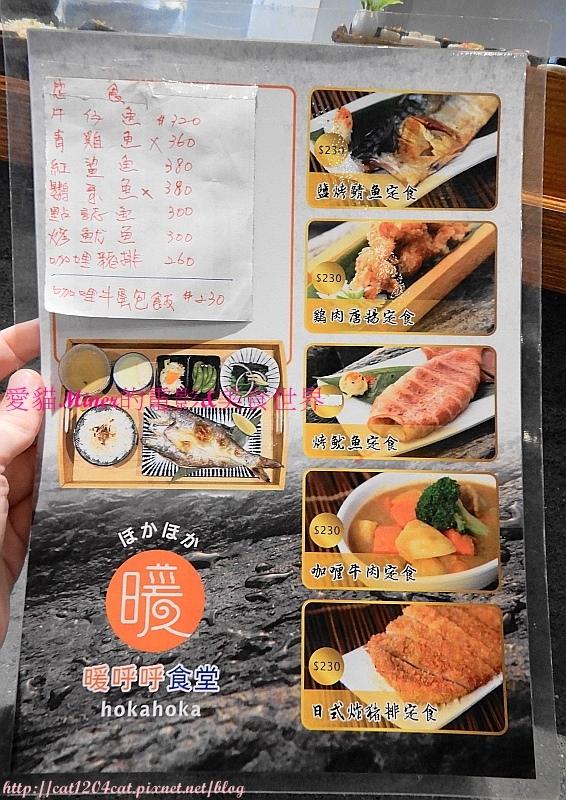暖呼呼-菜單3.JPG