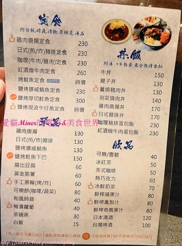 暖呼呼-菜單4.JPG
