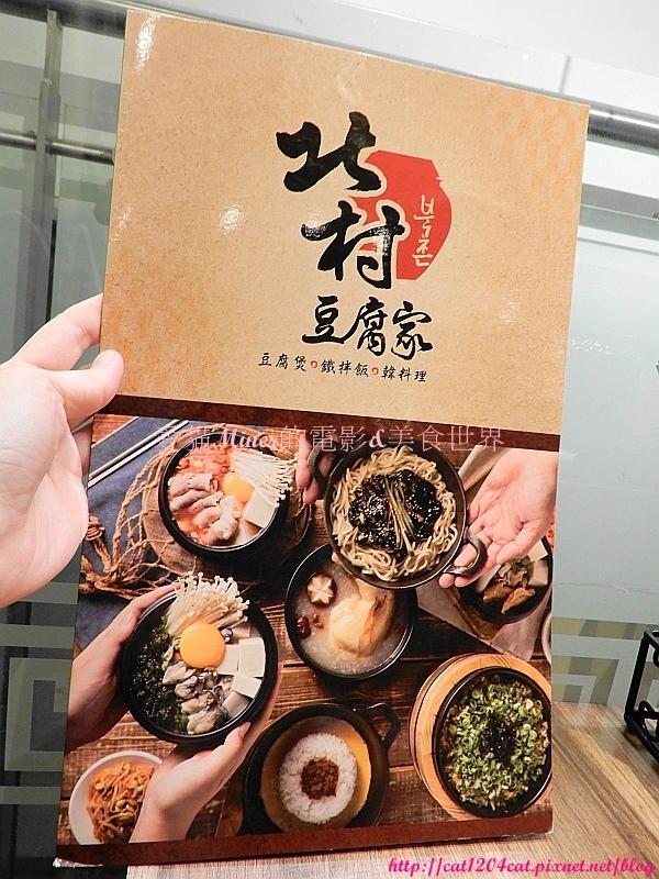 北村-菜單1.JPG