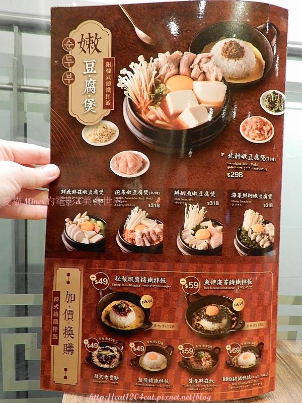 北村-菜單2.JPG