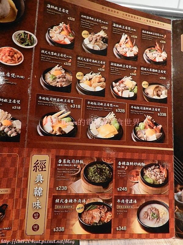 北村-菜單3.JPG