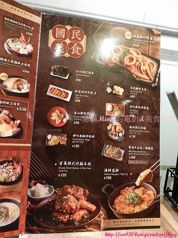 北村-菜單4.JPG