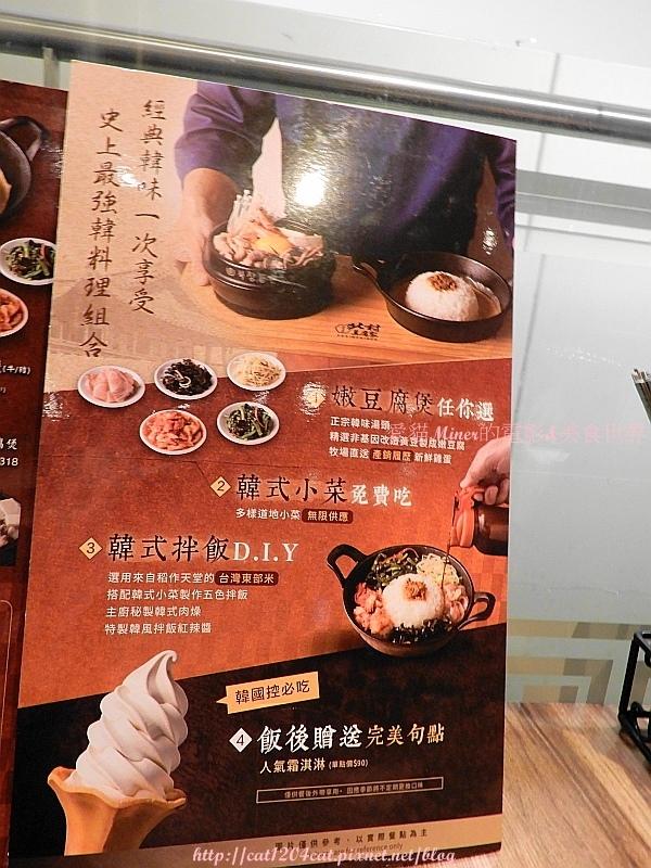 北村-菜單5.JPG