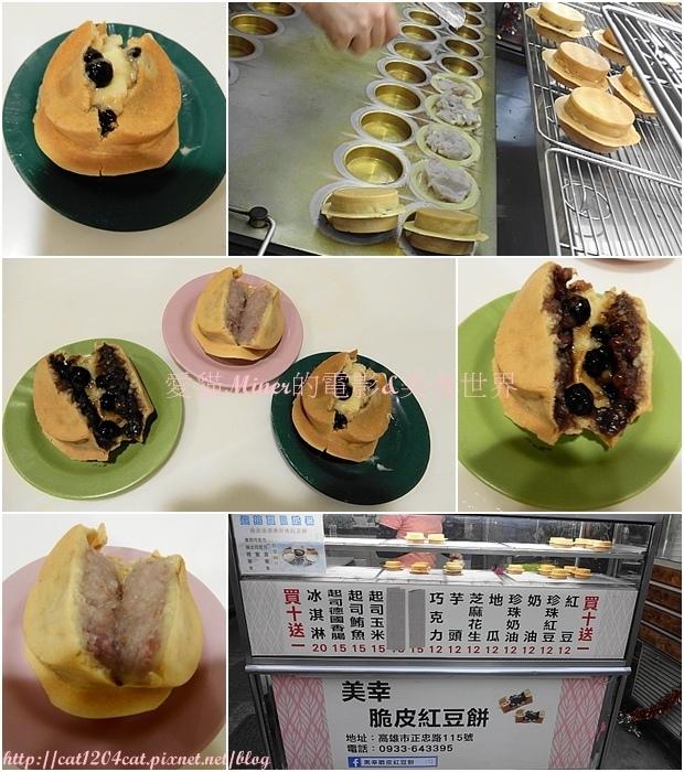 美幸紅豆餅1.jpg