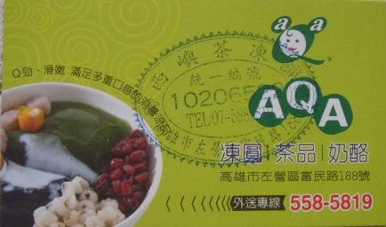 AQA-集點卡1.JPG