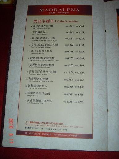 美地瑞斯-菜單8.JPG