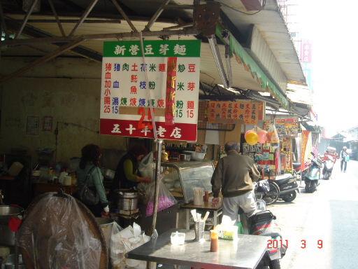 豆菜麵7.jpg