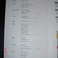 藝奇-菜單1.JPG