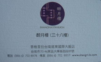醉月樓-名片.JPG