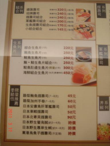 御賀-菜單1.jpg