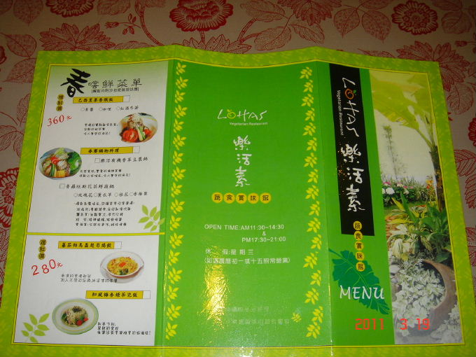 樂活素-菜單2.jpg