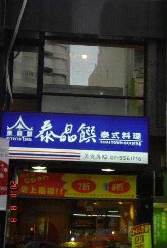 泰晶饌-招牌1.JPG