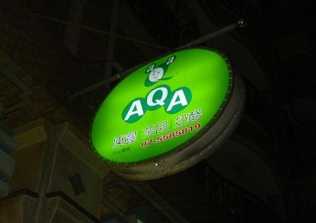 AQA-招牌3.JPG
