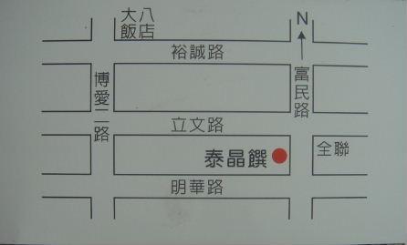 泰晶饌-名片2.JPG
