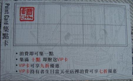 川蜀-集點卡2.JPG