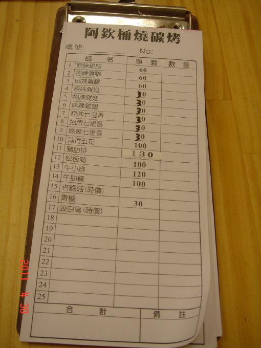 阿欽-菜單2.jpg