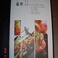 藝奇-菜單2.JPG
