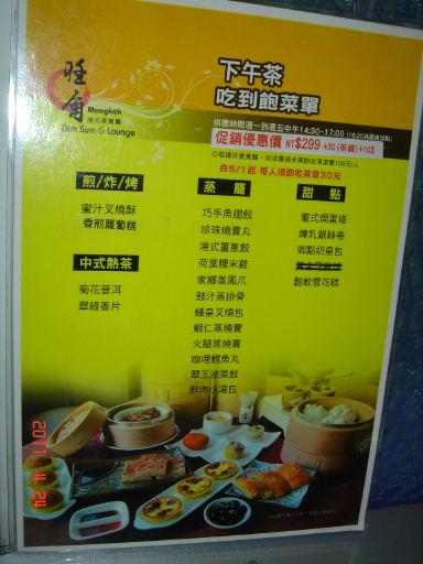 旺角-菜單5.jpg