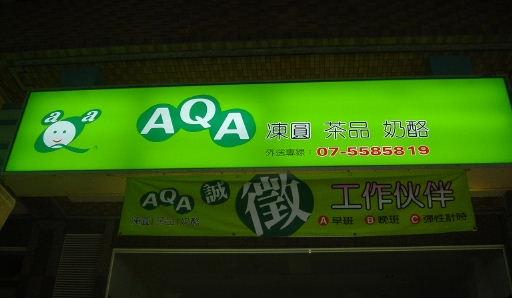 AQA-招牌1.JPG