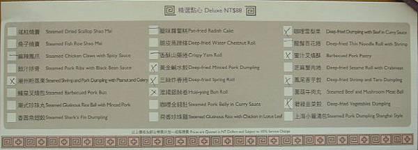醉月樓-菜單2.JPG