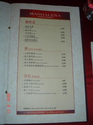 美地瑞斯-菜單5.JPG