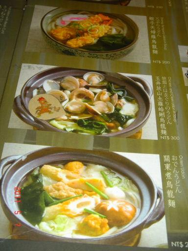 樂樂庵-菜單3.jpg