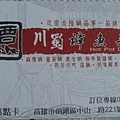 川蜀-集點卡1.JPG