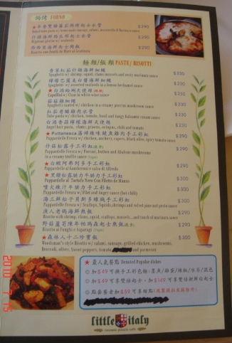 小義大利-菜單4.JPG