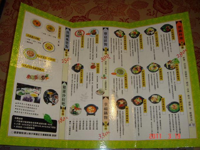 樂活素-菜單1.jpg